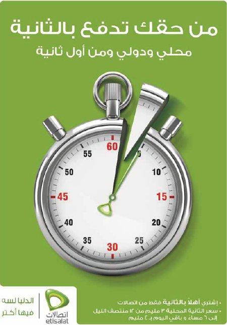 Mobile Masr نظام أهلا بالثانيه من اتصالات