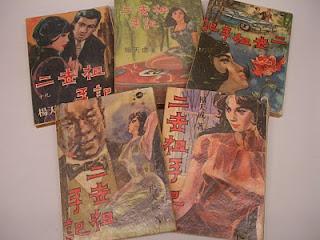 香港文化資料庫: 楊天成《二世祖手記》