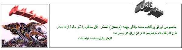 ســـحـــرگـــاهـــان   /  و بلاگ شخصی محمد جلالی چیمه (م.سحر)ـ