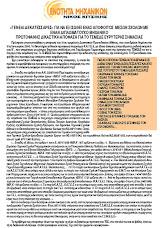 Ενημερωτικο Δελτιο ΤΕΕ 2392-22/5/2006 σελ 82