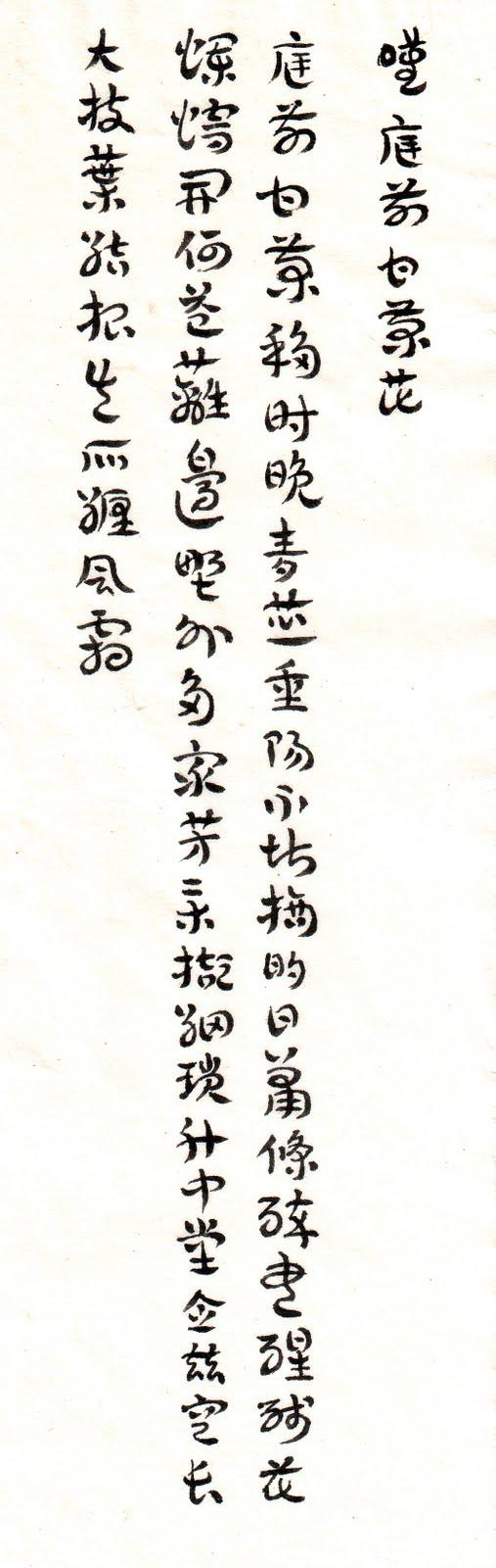 章草【杜甫詩一】: 三月2010