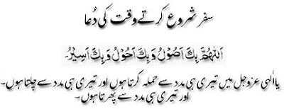 Dawat-e-islami roohani ilaj