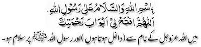 dua when entering mosque - Dua/when u enter the mosque