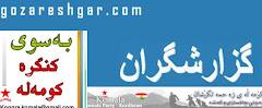 """مصاحبه سایت """"گزارشگران"""" با وریا محمدی"""