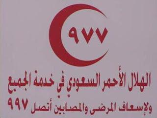 ياسـر الـغـسـلان Yasser Alghaslan Sms الهلال الأحمر وهلع الـ