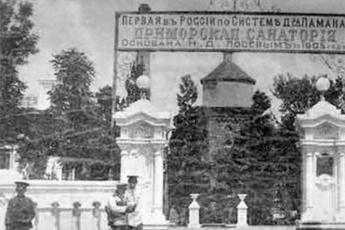 Приморская санатория в Евпатории