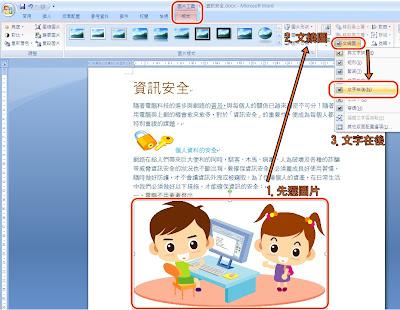 WORD2007教學;&個人影像設計: WORD2007教學13-文繞圖與縮放