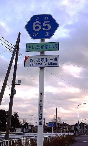 停車場360: 浦和の酉の市『十二日町』へ向かう