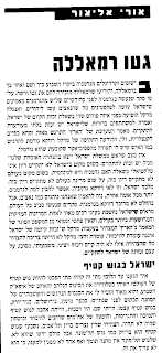 Scan: Elitzur's column, Hebrew (1)