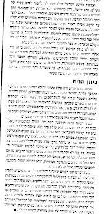 Scan: Elitzur's column, Hebrew (2)