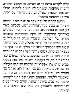 "Scan: Yediot Achronot, May 25, 2007, ""7 Days"", p. 67"