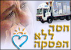 Picture: charity truck next to a crying widow