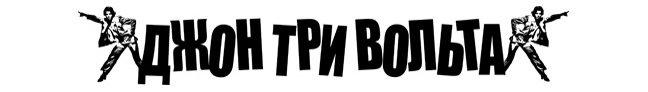 Джон Три Вольта рок, андеграунд, тру, sketchcore группа г.Харьков.