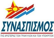 SYRIZA KSYRIZA