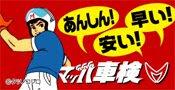 マッハGoGoGo車検