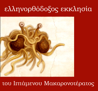 Greek-orthodox church of the Flying Spagetti Monster
