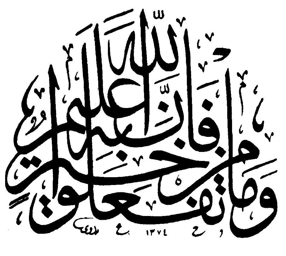 Kaligrafi Doa Kedua Orang Tua