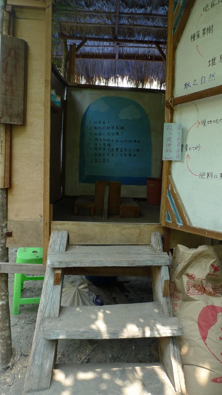 在地資源染: 到別人家取經(三):刺桐部落生態廁所