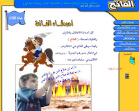 View a screenshot of Hezbollah's kid-oriented website