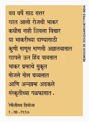 At the age of sixty (Marathi Poem)