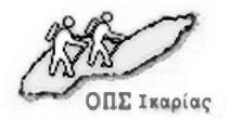Ημερολόγιο Εκδρομών και Δραστηριοτήτων του Ορειβατικού Πεζοπορικού Συλλόγου Ικαρίας: 'Κυριακή 8/6/14 : Εκδρομή εξερεύνησης και φαραγγισμού (Εριφή - Ρυάκας)'
