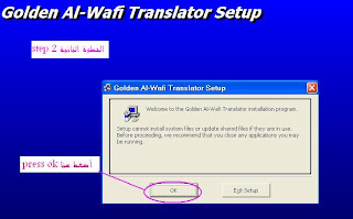 TÉLÉCHARGER AL WAFI GOLDEN TRANSLATOR GRATUIT