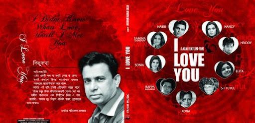 I Love U bangla movie song