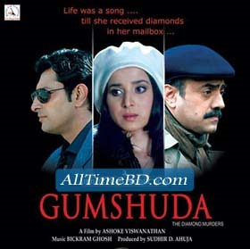 Gumshuda (2010) hindi movie song