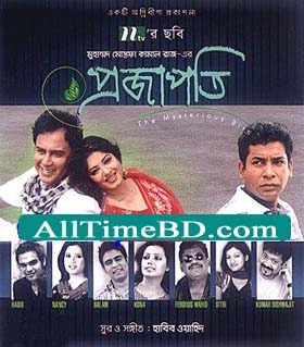 Projapoti (2010) Bangla Movie Song free Downlaod