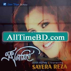 Ek Nimishe by Arfin Rumey ft Sayera Reza - bangla song download
