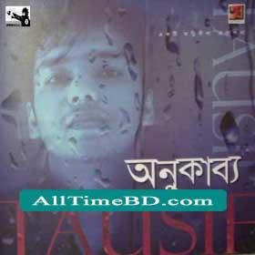 Onukabbo by Tausif (2010) Eid album  free download