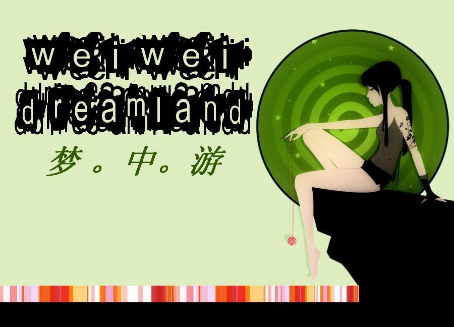 Ismeweiwei