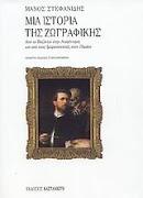 Μια ιστορία της ζωγραφικής Από το Βυζάντιο στην Αναγέννηση και από τους Ιμπρεσιονιστές στον Πικάσο