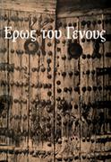 """Έρως του Γένους"""" Πνευματικό κέντρο Δήμου Αθηναίων - Δημοτική Πινακοθήκη (11 Μαΐου- 8 Ιουνίου 1989)"""