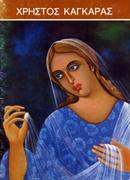 Πνευματικό κέντρο Δήμου Αθηναίων (02 - 28 Μαρτίου 1990)
