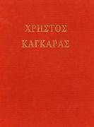 Δημοτική πινακοθήκη Λαμίας (Αναδρομική Έκθεση 1997)