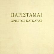 """ΠΑΡΙΣΤΑΜΑΙ"""" Δημοτική πινακοθήκη Λαμίας (Μάιος 2002)"""