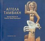 Αγγέλα Ταμβάκη Κριτικά κείμενα και Έλληνες ναΐφ δημιουργοί