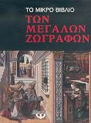 Το μικρό βιβλίο των μεγάλων ζωγράφων
