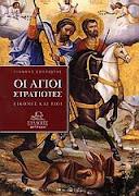 Οι άγιοι στρατιώτες