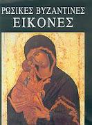 Ρώσικες βυζαντινές εικόνες