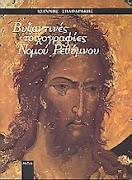 Βυζαντινές τοιχογραφίες νομού Ρεθύμνου