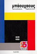 Μπάουχαους 1919-1933
