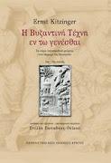 Η βυζαντινή τέχνη εν τω γενέσθαι