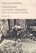 Ο καλλιτέχνης ως ιστορικό υποκείμενο από τον 19ο στον 21ο αιώνα