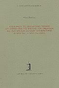 Η επίδραση της βυζαντινής τέχνης στη γερμανική της εποχής των Οθωνιδών και των πρώτων Σαλιδών αυτοκ