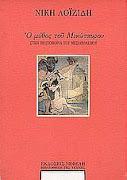 Βιβλία Τέχνες και Πολιτισμός » Τέχνη » Ιστορία της τέχνης
