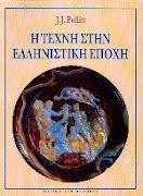 Η τέχνη στην ελληνιστική εποχή