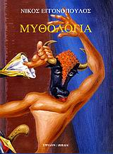 Νίκος Εγγονόπουλος, Μυθολογία