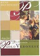Μύθος, αλληγορία και κοινωνία Η περίπτωση Paolo Veronese